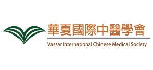 華夏國際中醫學會
